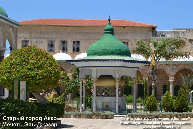 Древний Акко паша аль джазар