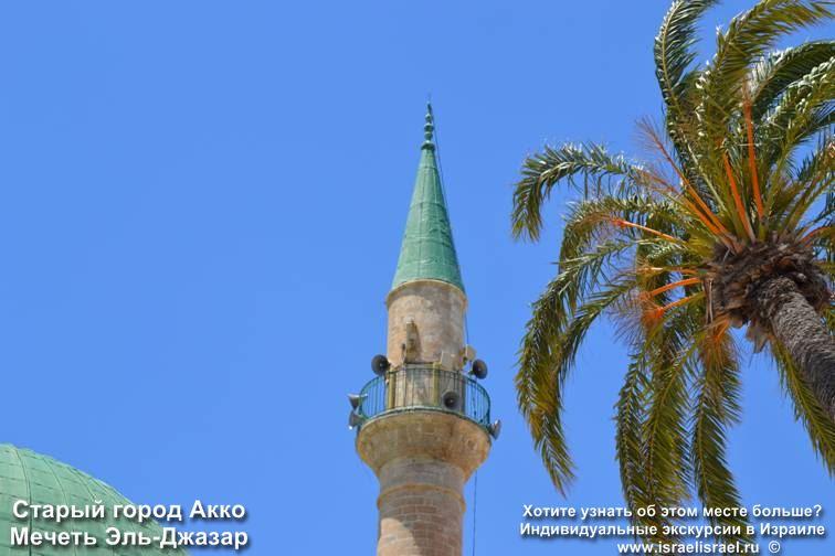 Мечеть Эль-Джазар Израиль Акко
