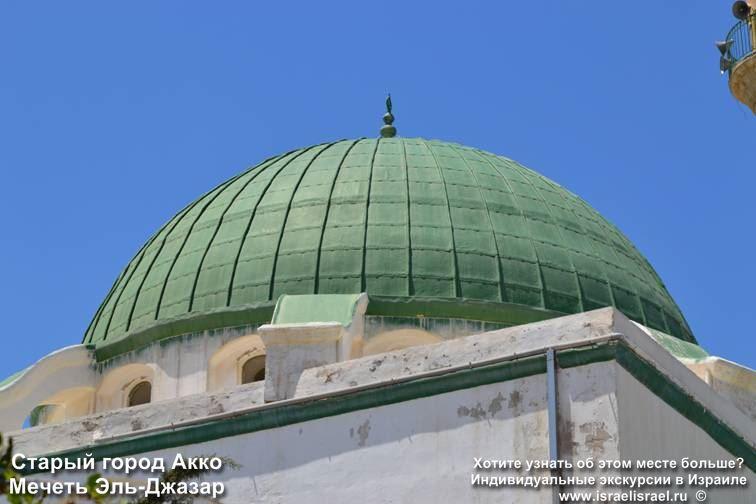 Мечеть Аль-Джаззара в Акко