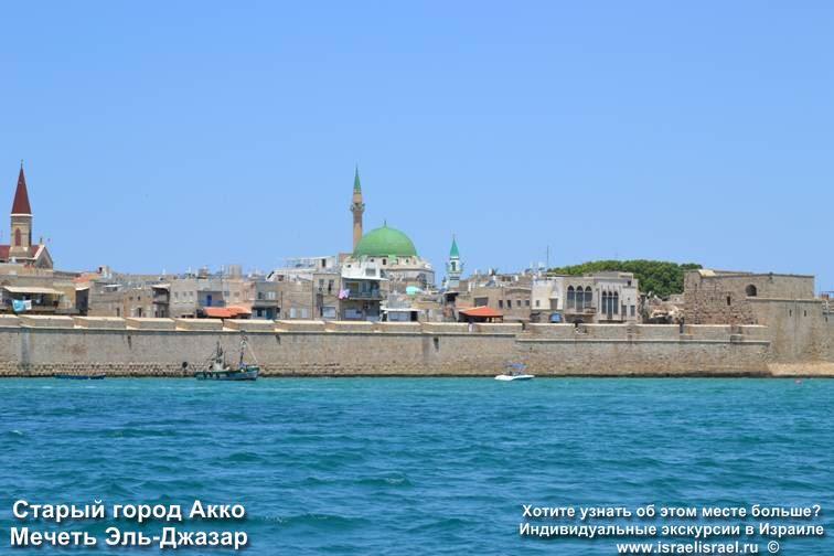 Акко Самая большая мечеть Израиля