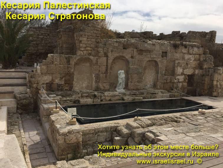 Caesarea, a Caesarea