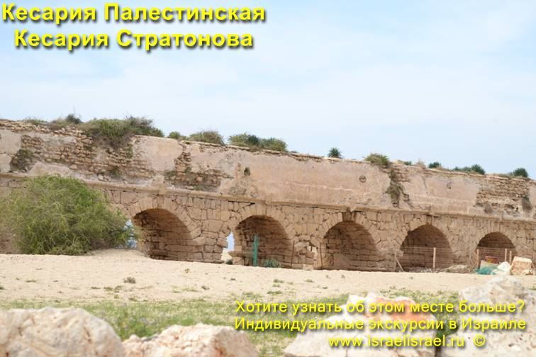 Caesarea haifa