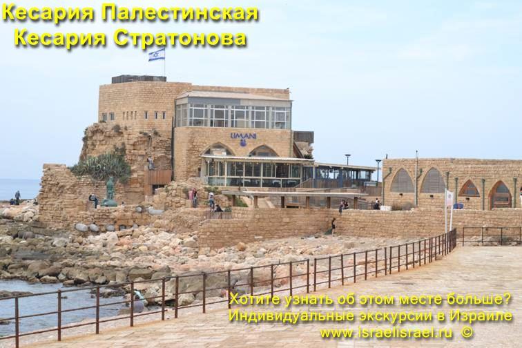 Caesarea attractions