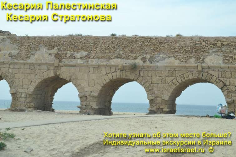 Cesarea National Park