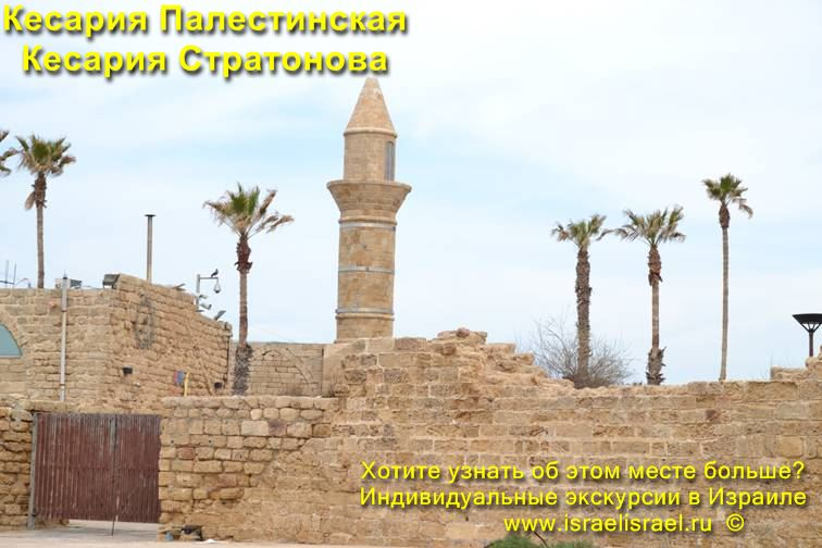 Excursion of the Caesarea