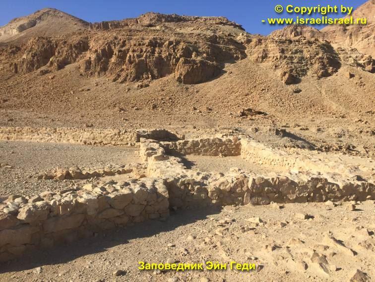 Chalcolithic Bronze Age Ein Gedi