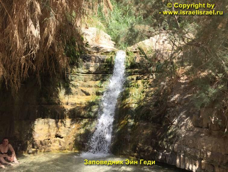 Водопады Давида Эйн Геди