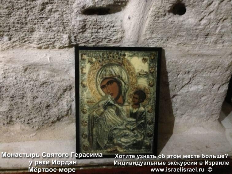 мария млекопитательница святой Герасим