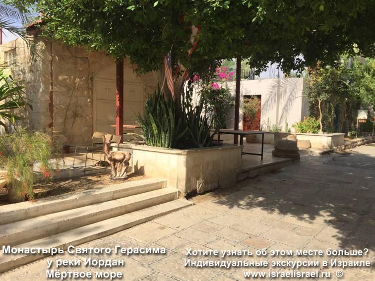 Паломничество в Израиль Монастырь Герасима