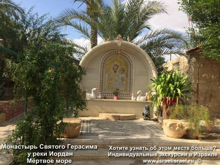 Монастырь преподобного Герасима Иорданского