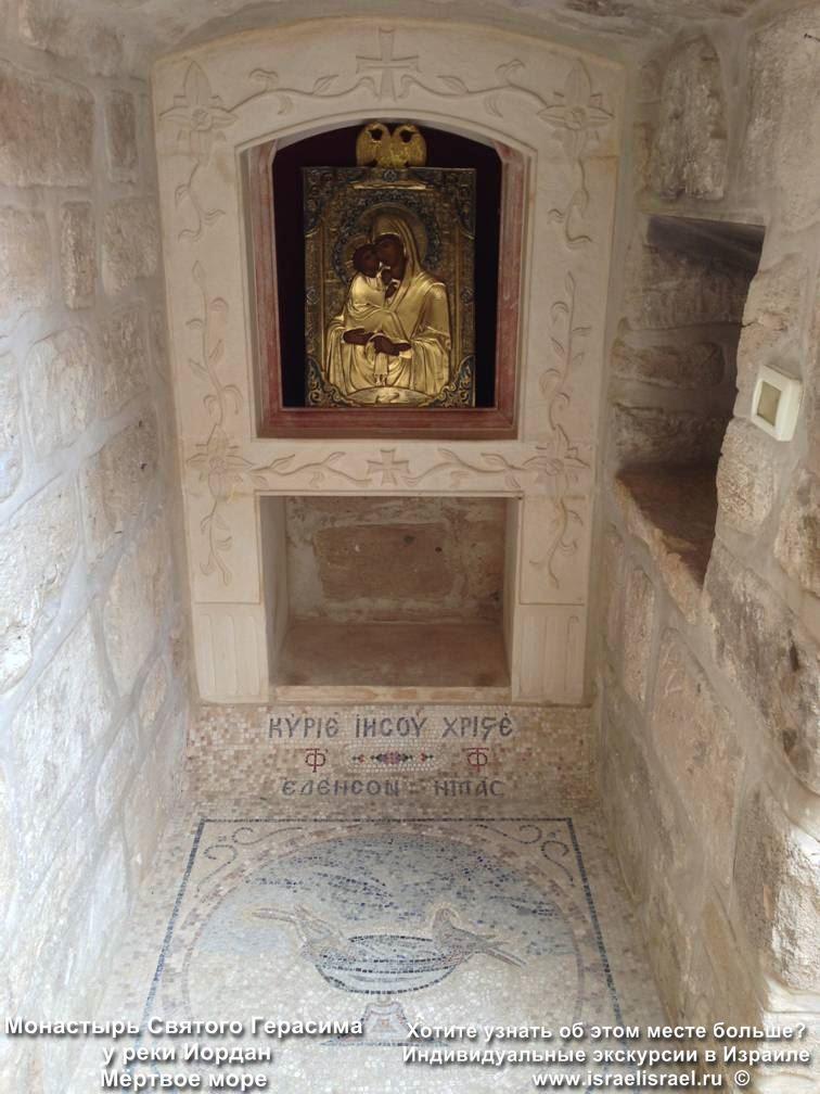 Gerasimos Jordanian Monastery