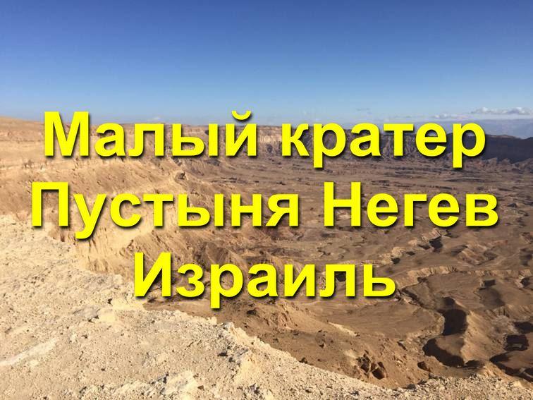 пустыня негев кратер,