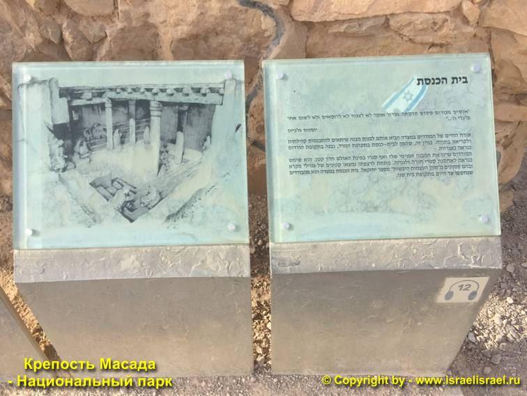 Израиль крепость Масада