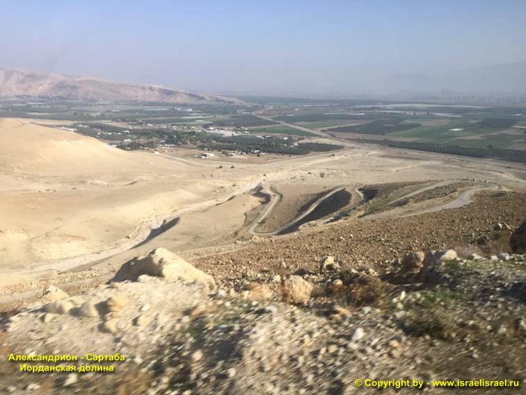 Александрион в Иорданской долине