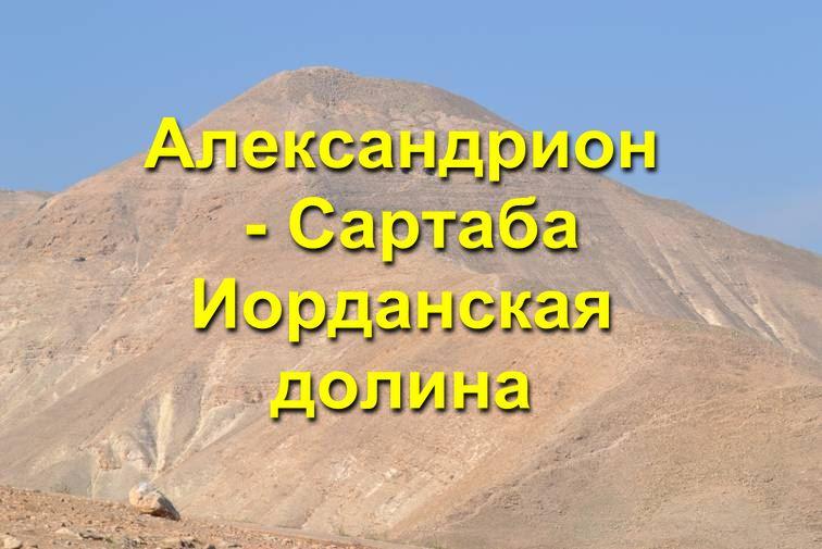 Сартаба