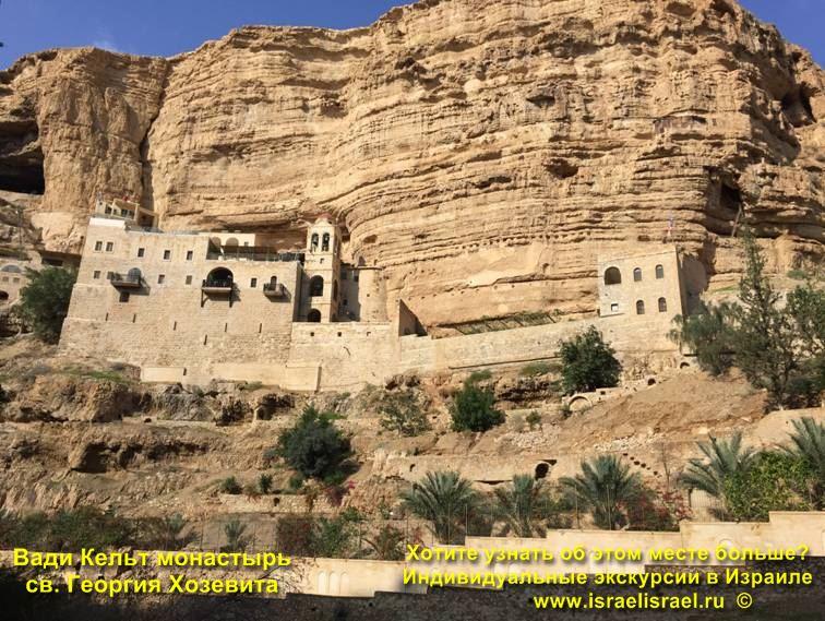 Монастырь святого Георгия Хозевита