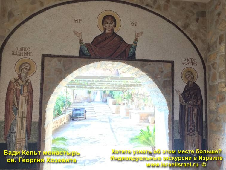 St. George or the Monastery of George Hosevita