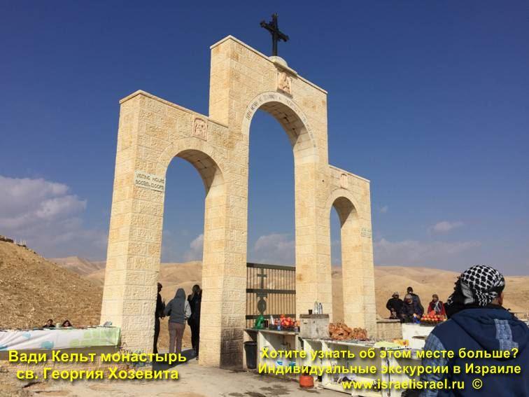 Вади-Кельт Ущелье камней и отшельников