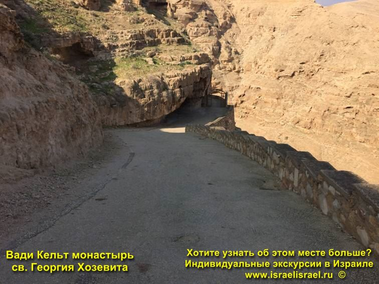 дорога к Мёртвому морю, монастырь Георгия Хозевита