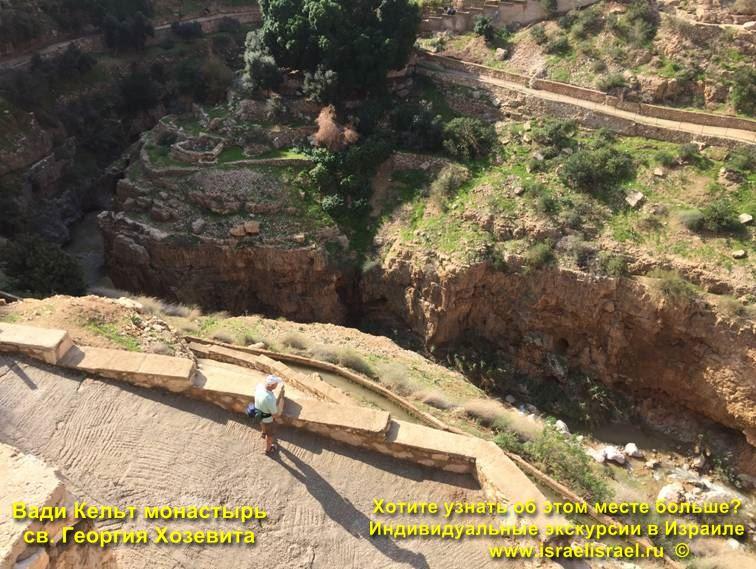 Израиль Вади Кельт монастырь Георгия Хозевита
