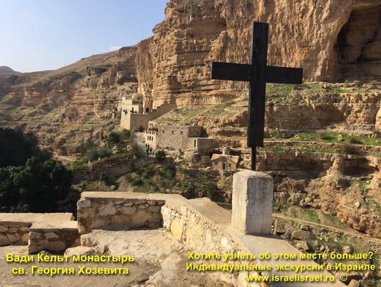 Однодневная экскурсия Монастыри Иудейской пустынь