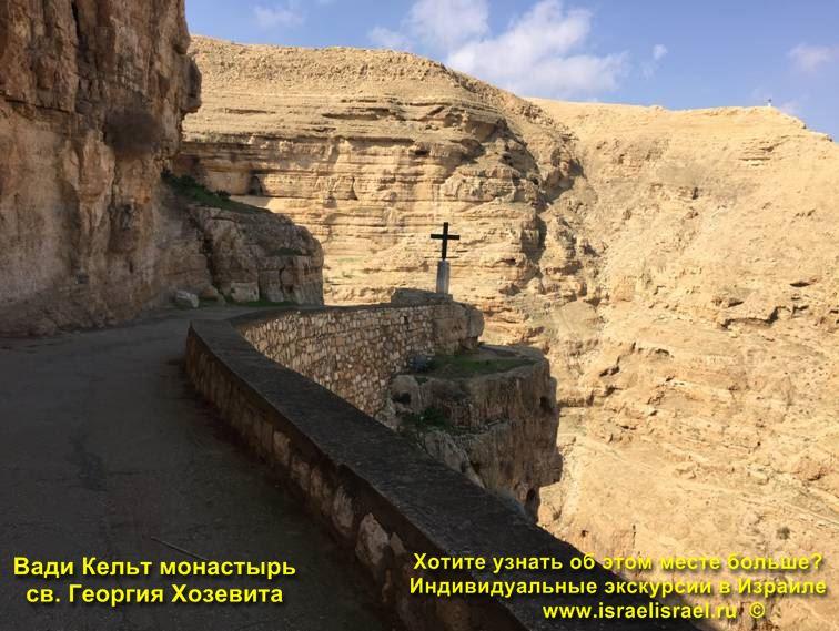 Нижний Вади Кельт Монастырь Георгия Хозевита