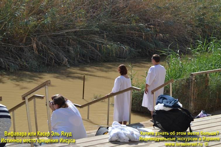Вифавара истинное Место крещения Иисуса Вифара, Битания, Каср Аль Яхуд