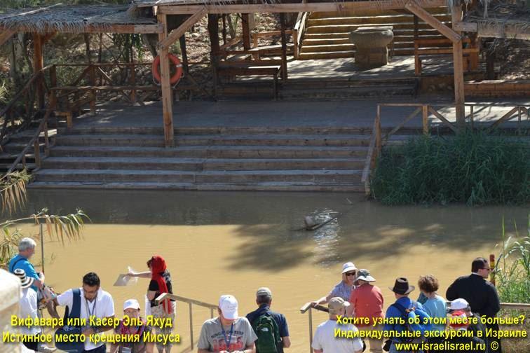 река иордан место крещения иисуса