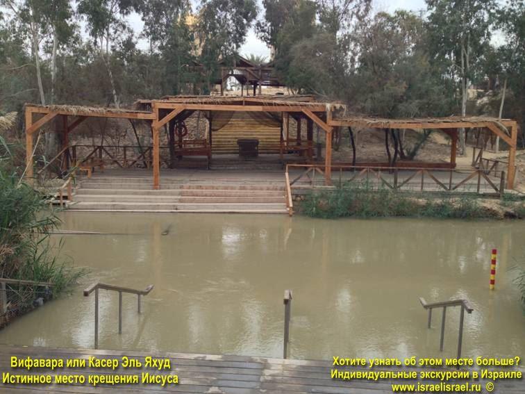 экскурсия река иордан