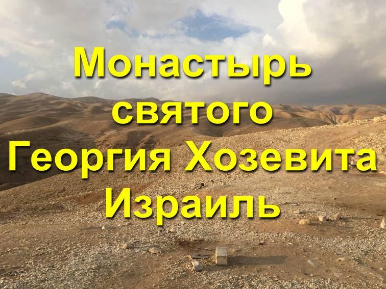 Монастырь святого Георгия Хозевита Вади кельт Израиль