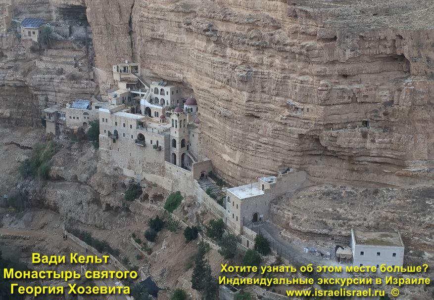 The Wadi Kelt Gorge