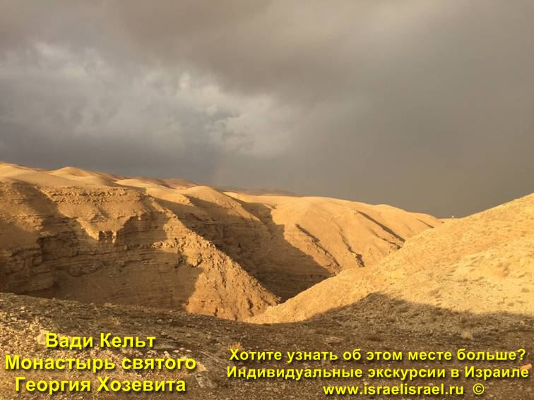 wadi celt pictures