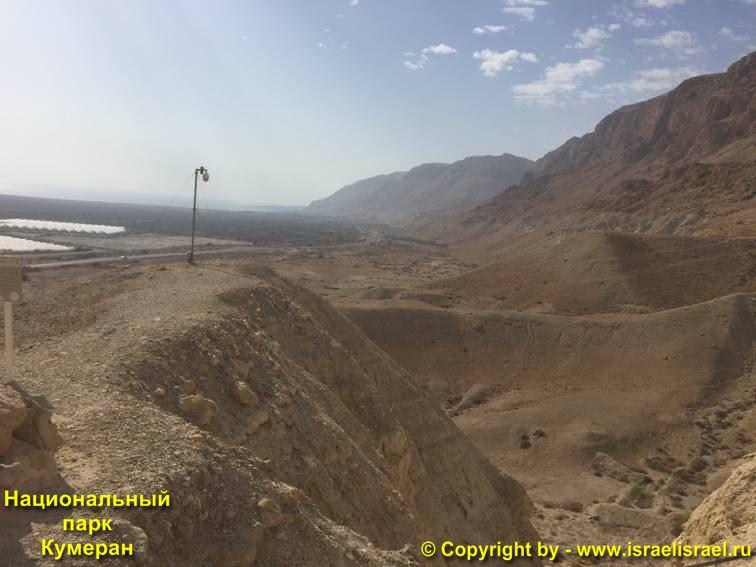 кумран парк мертвое море