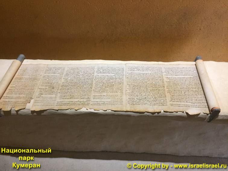 папирус мертвоего моря в Израиле кумран