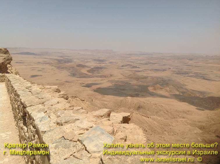 Кратер Рамон в пустыне Негев
