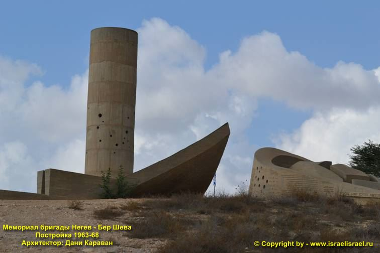 Год посттройки Мемориал бригады Негев
