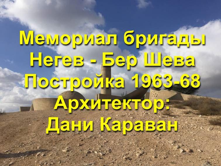 Бригада Негев Беэр Шева