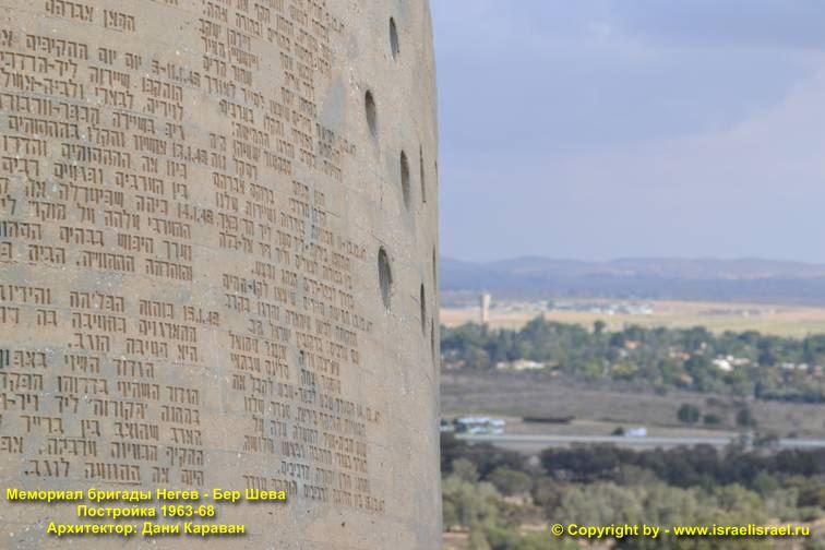 Памятник бригаде Негев