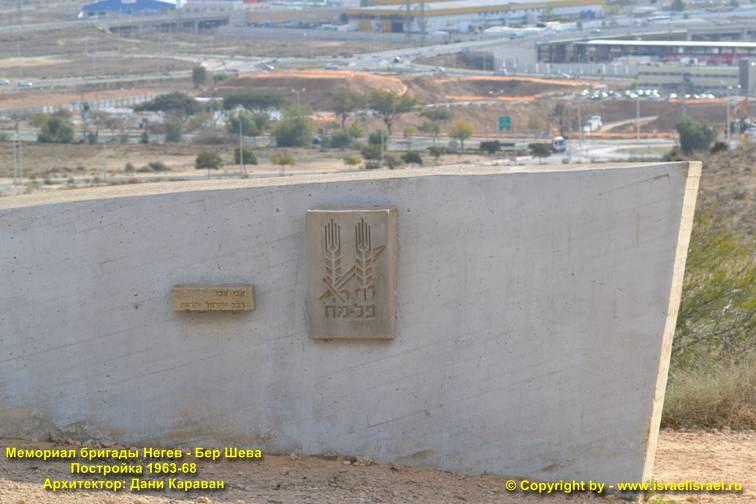 Мемориал бригады Негев на карте