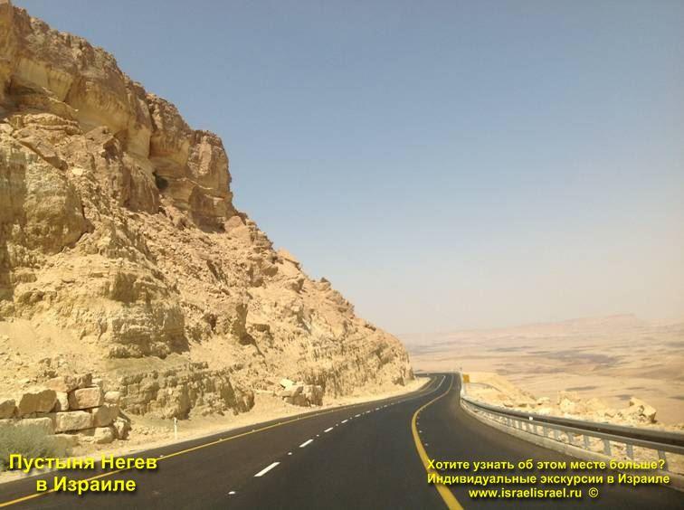пустыня негев карта