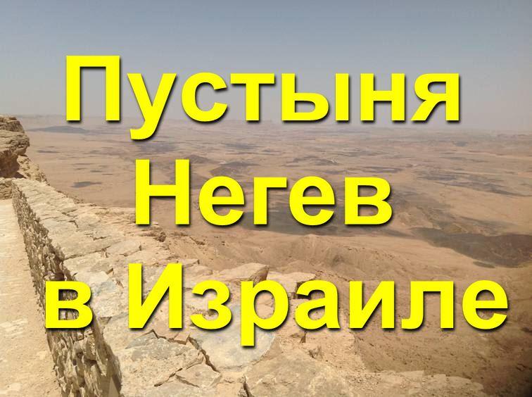 Пустыни Израиля — Негев