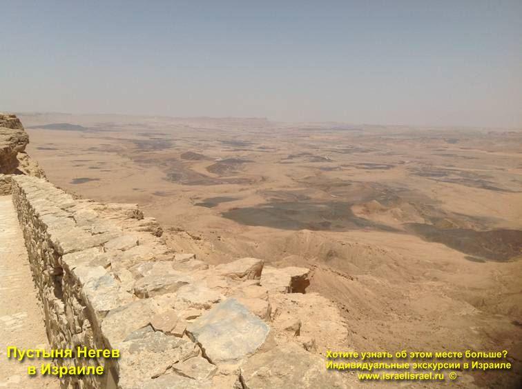 Экскурсия Негев Большой кратер