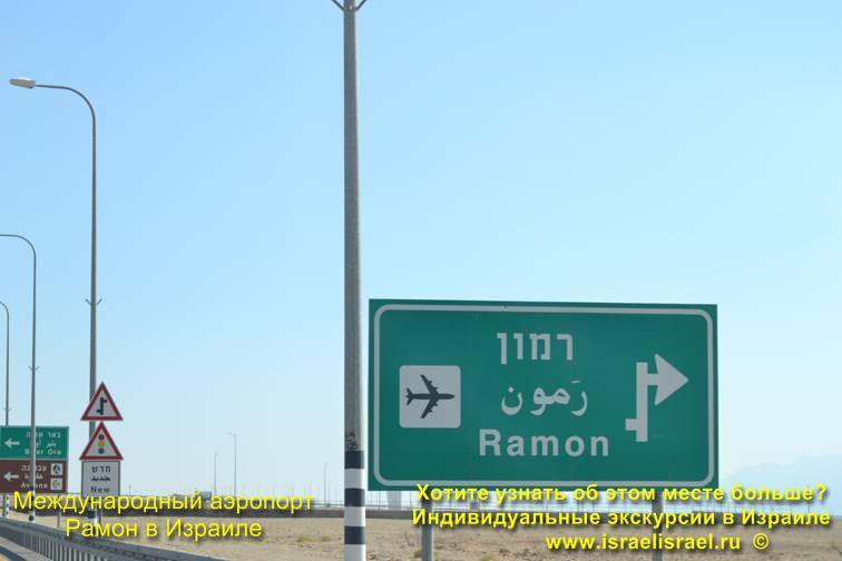 Международный аэропорт в Израиле