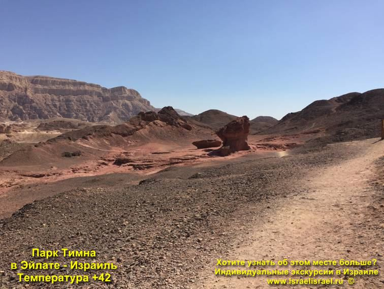 Mines in Timna Park