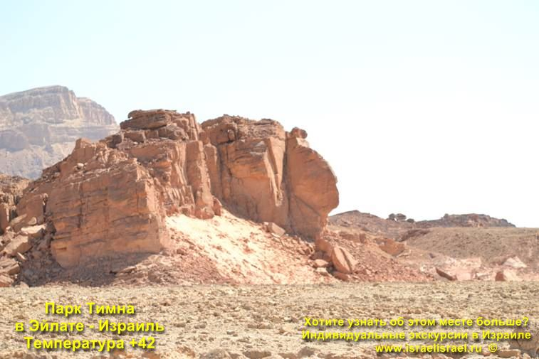 Mines of King Solomon Timna Park