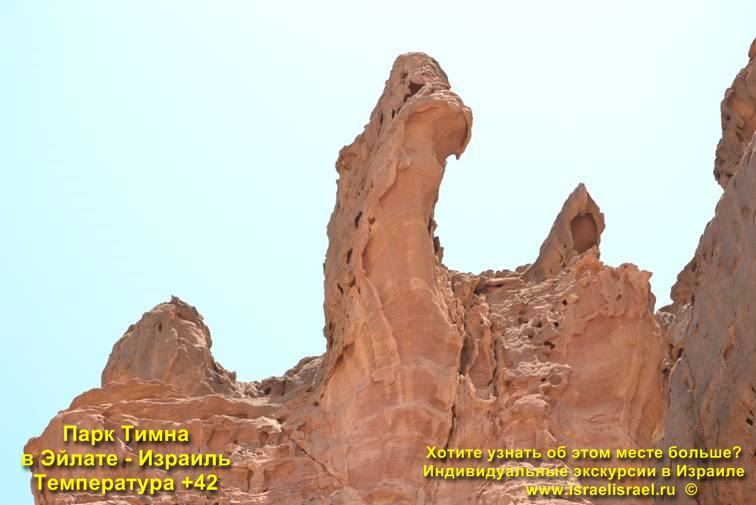 Air temperature park Timna