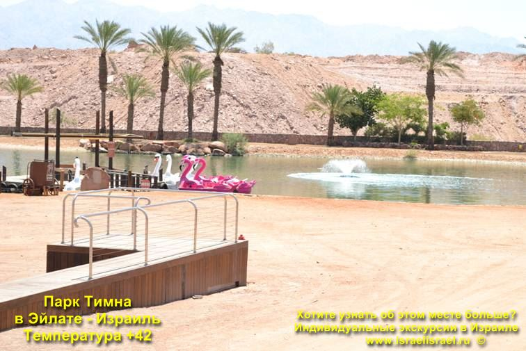 красный каньон эйлат