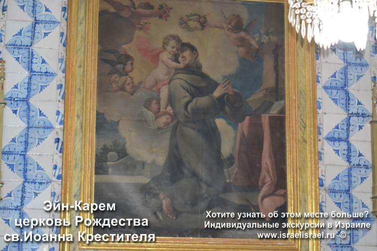 Эйн Карем святой иоанн креститель