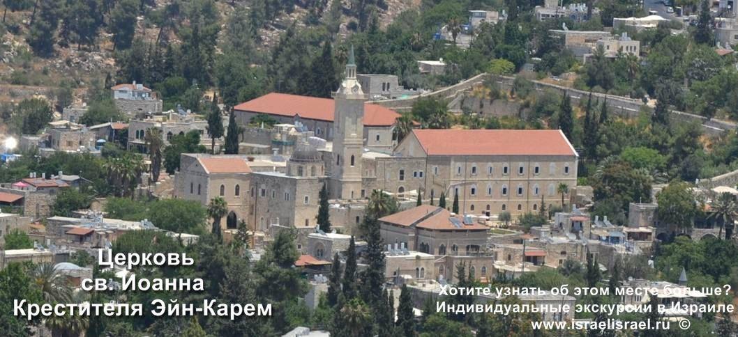 Место рождения Иоанна Крестителя Эйн Карем