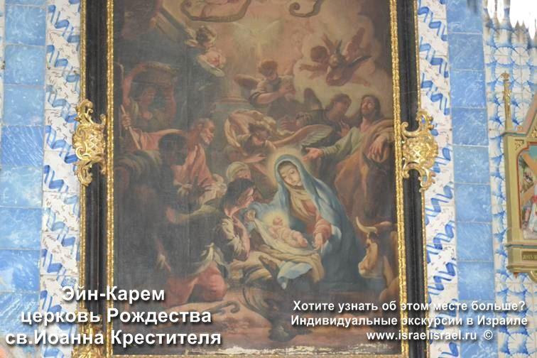 Эйн Карем молитва иоанну крестителю